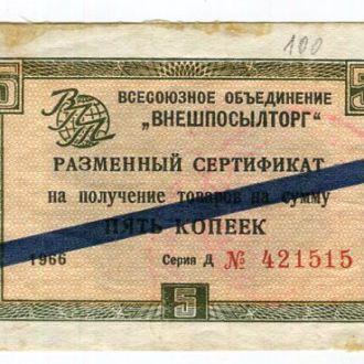 СССР Разменный сертификат 5 копеек 1966