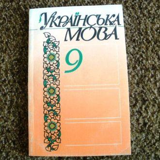 Украинська мова 9 кл._Беляев_1998