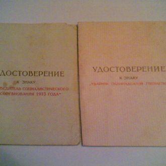 ПОБЕДИТЕЛЬ СОЦ. СОРЕВНОВАНИЯ 1973 г ;УДАРНИК + ДОК