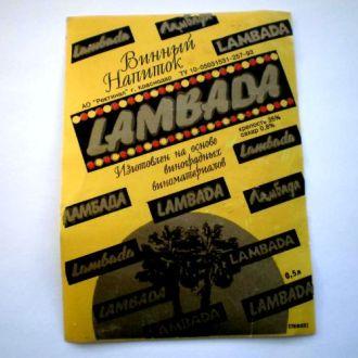 Этикетка винная ЛАМБАДА   1993г.  г.Краснодар