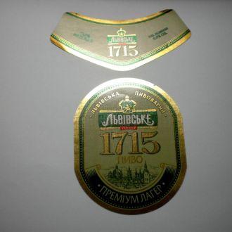 """Этикетка """"ЛЬВОВСКОЕ 1715"""" премиум лагер"""