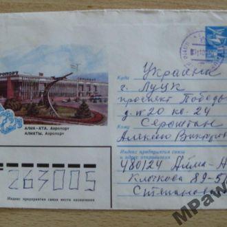 Почтовый конверт. Алма-Ата. Аэропорт.