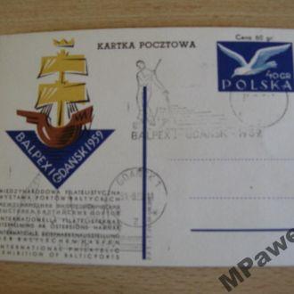 СГ Международная фил. выставка Балтийских портов.