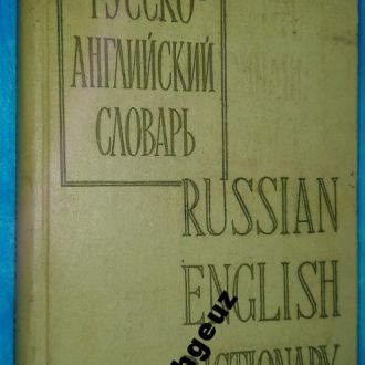 Русско-Английский словарь. 1961 г. 50 000 слов