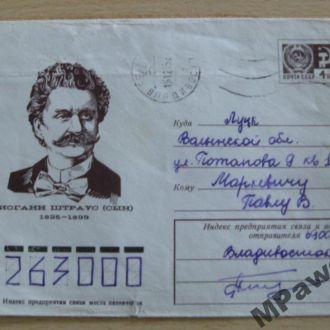 Почтовый конверт. Иоганн Штраус (сын).