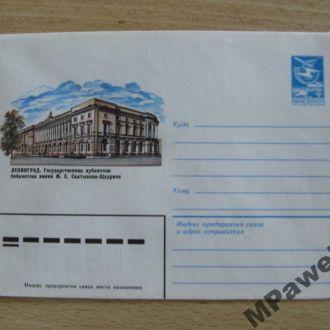 Почтовый конверт. Ленинград. Гос.библиотека.