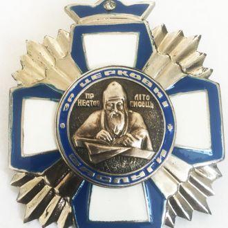 Орден преподобного Нестора Летописца (УПЦ) II ст.