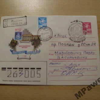 СГ Филателист.выставка Советское Полесье-85. ХМК.