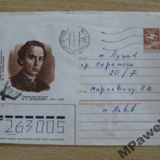 Почтовый конверт. Украинский писатель М.С.Шашкевич