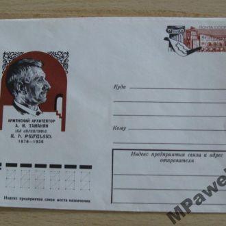 Почтовый конверт с ОМ.Армянский архитектор Таманян