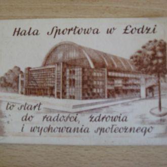 Открытки. Спортивный зал в Лодзи (Польша).