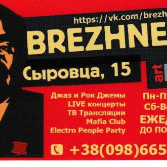Визитка Рок-клуб Brezhneff, Брежнев