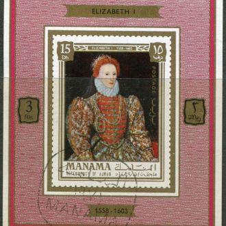 Манама Живопись Королева Англии Елизавета 1-я  гаш