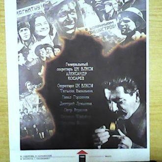 плакат худ.Сидорова(агитация) 1988г