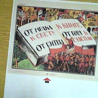 плакат худ.Когоут(от мрака к свету) 1921г