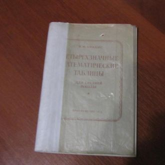 Брадис В. Четырехзначные математические таблицы