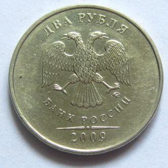 Россия_ 2 рубля 2009 года  ММД не магнитятся