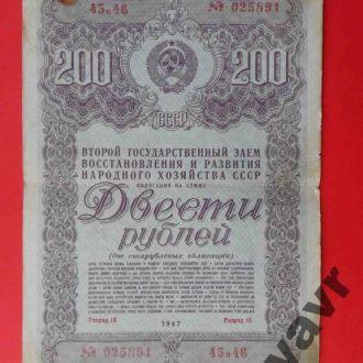 СССР 1947  200 рублей. ОБЛИГАЦИЯ II Заем развития