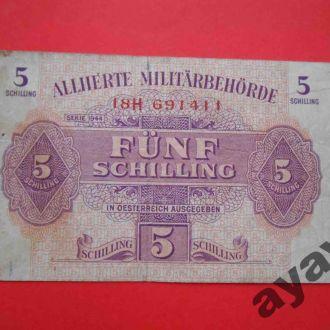 Сов. Военная администрац Австрия 1944 5 шиллингов