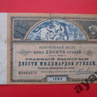 СССР 1923 Лотерея ЦК ПОСЛЕДГОЛ 10 рублей