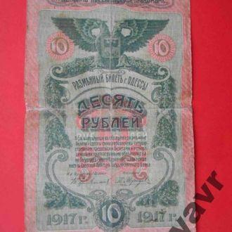 ОДЕССА 1917 10 рублей.