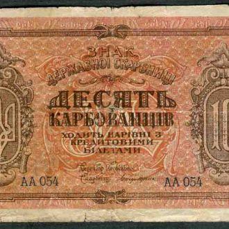 УКРАИНА 1919 10 карбованцев, Советы, Вод.зн Соты
