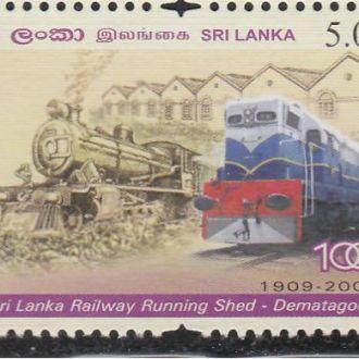 Шри-Ланка 2009 ТРАНСПОРТ ПОЕЗДА ЛОКОМОТИВЫ 1 м.**