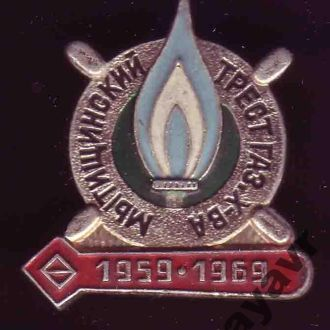 МЫТИЩИ 1969 ГАЗОВОЕ хозяйство. Мытищинский трест. Значок
