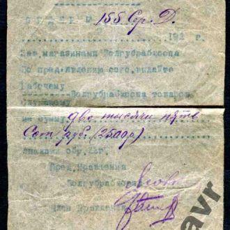 ЖИТОМИР 1922  ВОЛГУБРАБКООП 2500 рублей RR!
