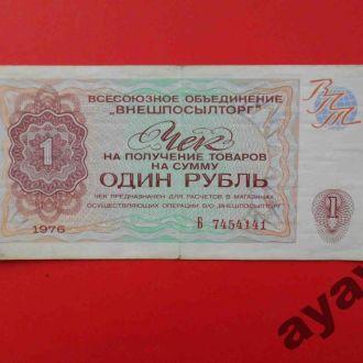 ВНЕШПОСЫЛТОРГ 1976 1 рубль Серия Б