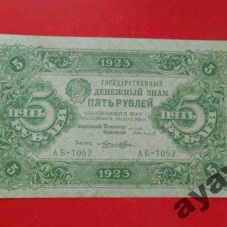 СССР 1923 5 рублей текст 'Денежные знаки' XF