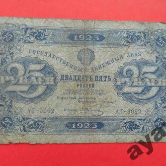 СССР 1923 25 рублей 1-й выпуск текст 'Один рубль'