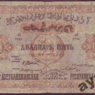 АЗЕРБАЙДЖАН Соц. респ. 1921 25000 руб. С В.зн.