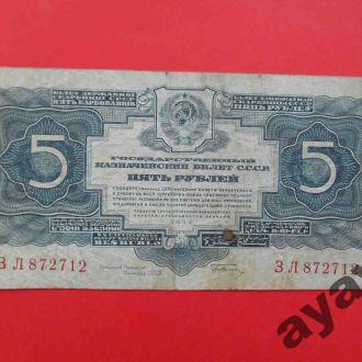 СССР 1934 5 рублей, с подписью.