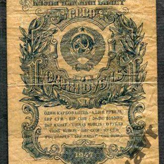 СССР 1947 (1957) 1 рубль (15 ленточек) Тип #2