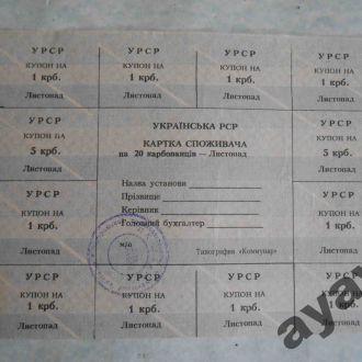 Украина 1991 Листопад 20 карбованцев, Запорожская