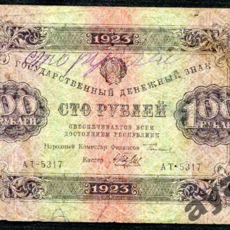 СССР 1923 100 рублей, Тип №2. Текст Денежные знаки.