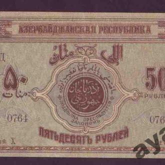 АЗЕРБАЙДЖАН, республика. 1919  50 рублей. XF