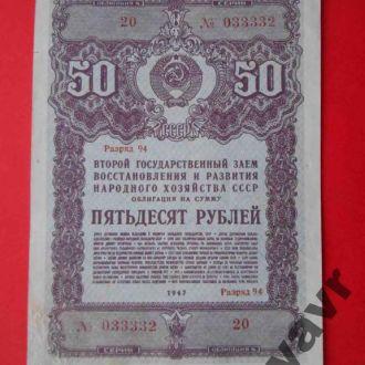 СССР 1947 50 рублей. Второй Заем развития