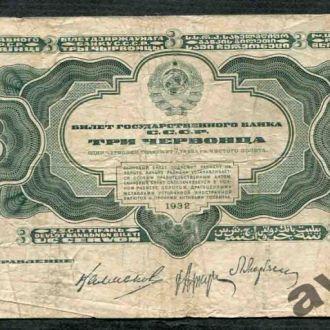 СССР 1932 3 червонца, три подписи