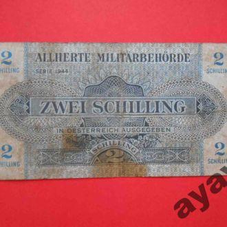 Сов. Военная администрац Австрия 1944 2 шиллинга
