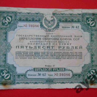 СССР 1937 50 рублей ОБЛИГАЦИЯ Заем обороны