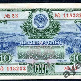 СССР 1951 10 рублей ОБЛИГАЦИЯ. СОСТОЯНИЕ! VF