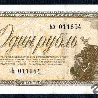 СССР 1938 Один рубль. СОСТОЯНИЕ! XF Серия ьЬ