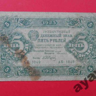 СССР 1923 5 рублей Текст Ден. знаки Кассир Сапунов