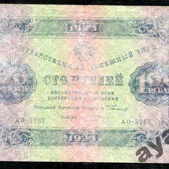 СССР 1923 100 рублей. БРАК, недопечатка.  Тип №2 Текст Денежные знаки