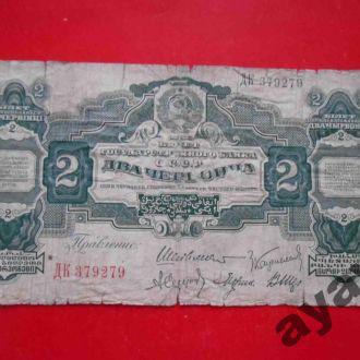 СССР 1928 2 червонца, 5 подписей (Шейман)