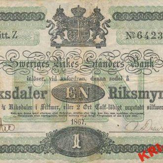 Швеция 1 риксдалер 1867 год. КОПИЯ