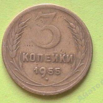 3 Копейки 1955 г СССР