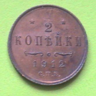 1/2 Копейки 1912 г СПБ Николай ІІ Россия